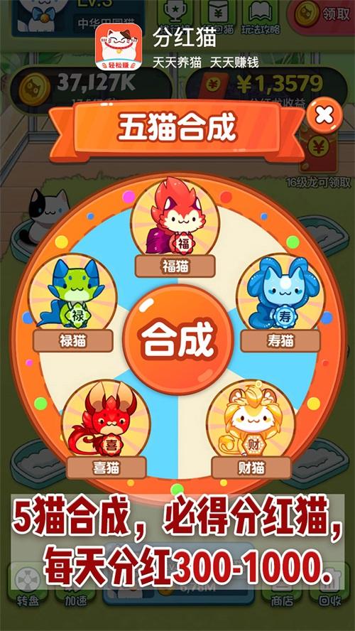 分红猫APP官网 官方下载游戏 分红猫游戏攻略